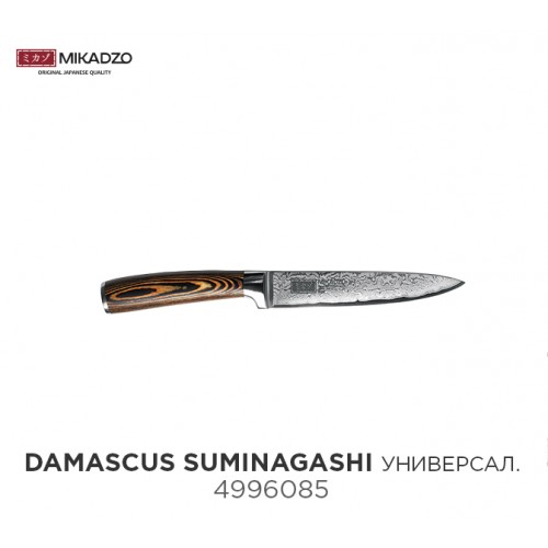 Нож универсальный Mikadzo Damascus SUMINAGASHI