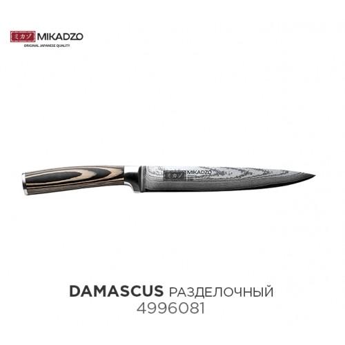 Нож разделочный Mikadzo Damascus